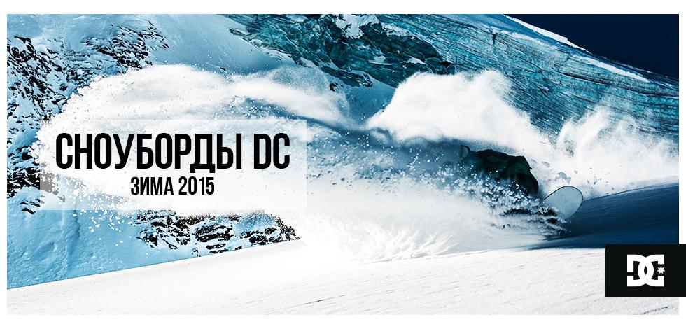 dc_snowboards